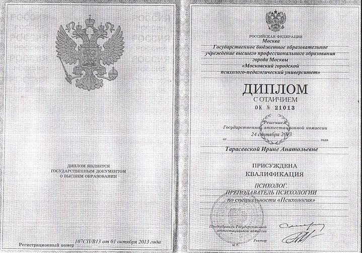 Тарасевская Ирина Анатольевна Центр Речи Диплом